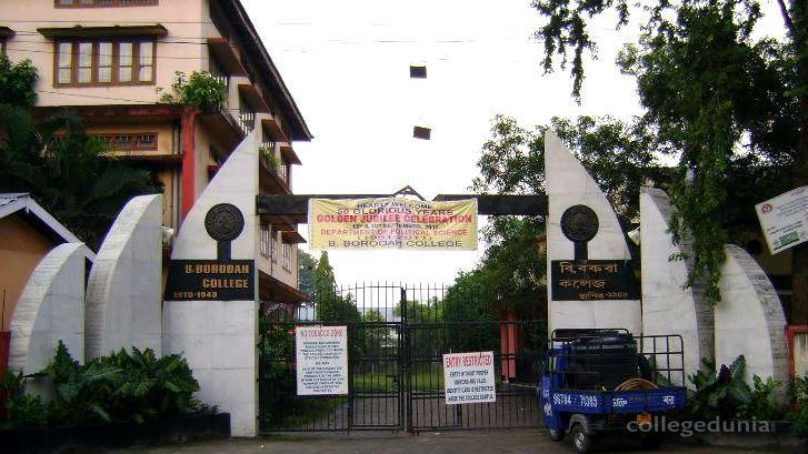 বি বৰুৱা মহাবিদ্যালয়ত মুখ্যমন্ত্ৰী সৰ্বানন্দ সোণোৱাল উপস্থিত