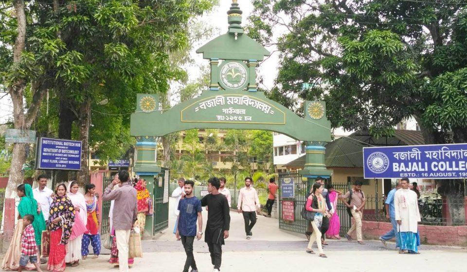 ঐতিহাসিক বজালী কলেজ হবগৈ ভট্টদেৱে বিশ্ববিদ্যালয়: অসম চৰকাৰ