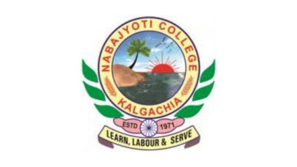 নৱজ্যোতি কলেজ,কলগাচিয়াত নিযুক্তি ২০২০
