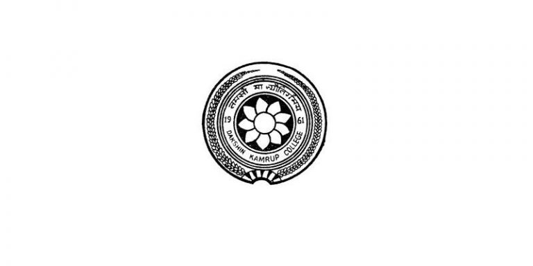 দক্ষিণ কামৰূপ মহাবিদ্যালয়ত নিযুক্তি ২০২০