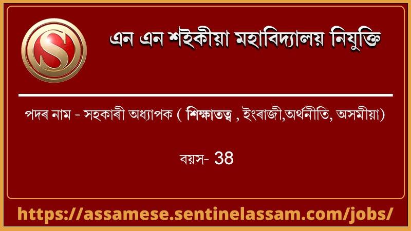 এন এন শইকীয়া মহাবিদ্যালয় নিযুক্তি 2020