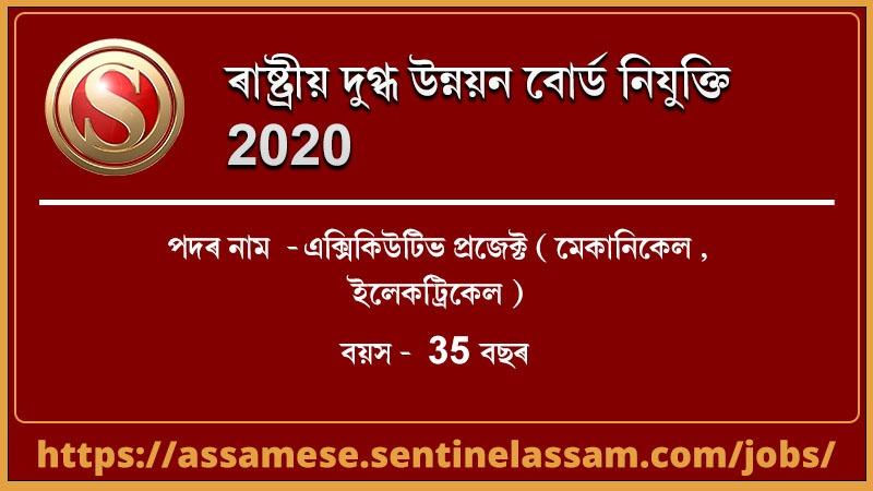 ৰাষ্ট্ৰীয় দুগ্ধ উন্নয়ন বোৰ্ড নিযুক্তি 2020