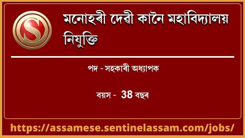 মনোহাৰী দেৱী কানৈ ছোৱালী মহাবিদ্যালয়ত নিযুক্তি