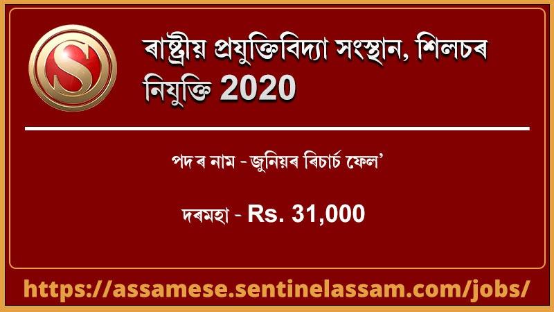 ৰাষ্ট্ৰীয় প্ৰযুক্তিবিদ্যা সংস্থান শিলচৰ ( NIT, silchar )  নিযুক্তি 2020